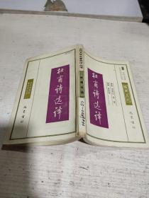 杜甫诗选译