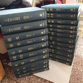 二十四史 全20册 全二十册  精装 二十四史人名索引全二册 22册合售 一版一印