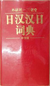 日汉汉日词典