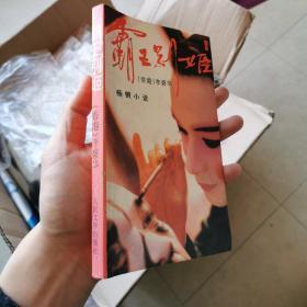 霸王别姬 人民文学出版社1993年版 一版一印