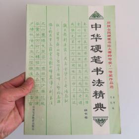 中华硬笔书法精典