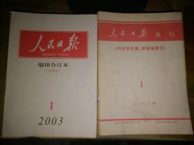人民日报缩印合订本(2003年1-12期全册)【缺第9月的下半月】 +(索引1-12)【缺第10月】34本合售