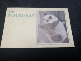 早期明信片——大熊猫 英文版(1958年9月一版,外文出版社)近全品