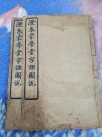 澄衷蒙堂字课图说卷三卷四2册