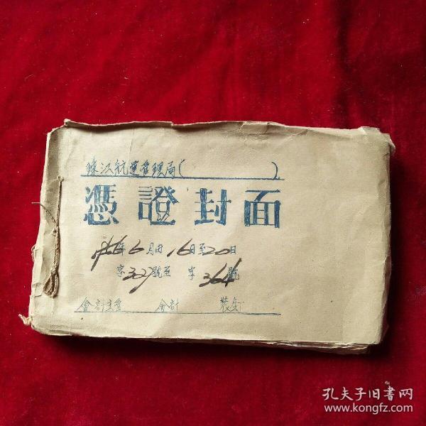 1956骞寸��姹���杩�绠$��灞���璇�灏���锛�涓���锛�����