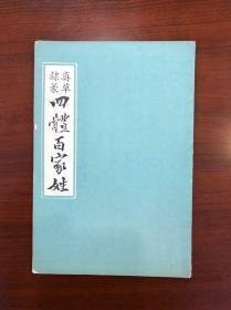 1982年(四体百家姓)