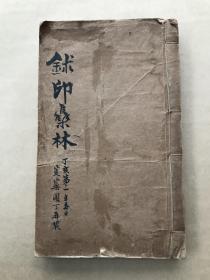 鈢印集林(16开线装,四册合订成一册全,商务印书馆1938年初版影印本)