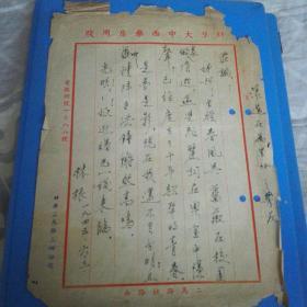 民国信札一封(1945年蚌埠大中西药房信笺)