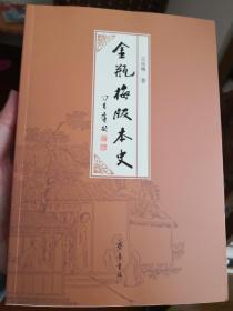 王汝梅签名钤印