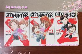 日文原版 城市猎人XYZ 含未拆封cd 品相极好 北条司 全三卷