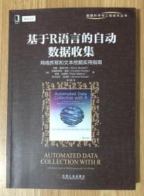 基于R语言的自动数据收集:网络抓取和文本挖掘实用指南(数据科学与工程技术丛书)Automated Data Collection with R: A Practical Guide to Web Scraping and Text Mining 978-7-111-52750-3