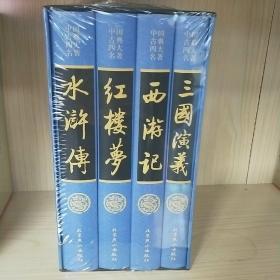 中国古典四大名著 水浒传 红楼梦 西游记 三国演义 足本五删减 无删节 正版精装全套 16开