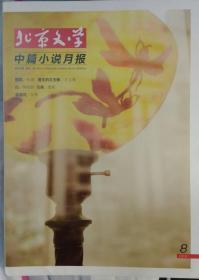 《北京文学中篇小说月报》2018年第8期 (张翎《胭脂》计文君《夏生的汉玉蝉》陶丽群《白》楚荷《兄弟》安勇《蓝莲花》)