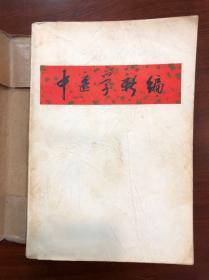 A1971年(中医学新编)1版1印