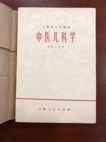 A1973年(中医儿科学)1版1印