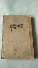 鲁迅:而已集【毛边本】【1929年2月再版】