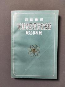 晋冀鲁豫接壤地区经济社会的现状与发展