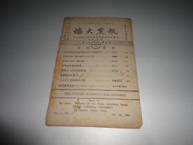 协大农报(第四卷,第四期)民国31年
