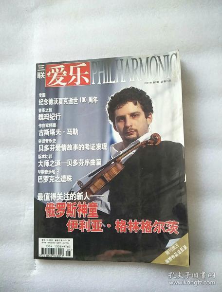 三联爱乐 2004年第5期(总第76期)有增品.随刊赠送海顿作品总目录