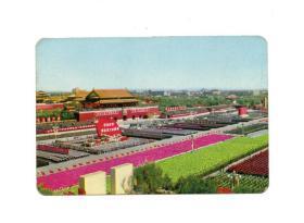 1971年年历卡、年历片—天安门(上海东方红书画社)