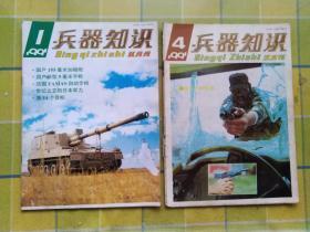 兵器知识(1991年  第 1 期、第 4 期)