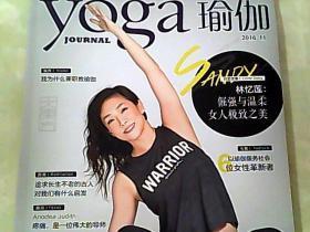 瑜伽 2016 11