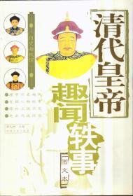 清代皇帝趣闻轶事(图文本)