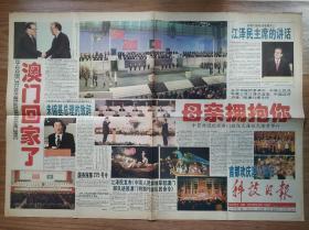 科技日报1999年12月20日澳门回归祖国报纸