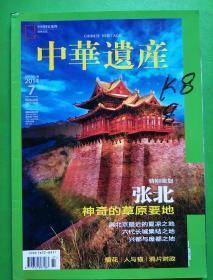 中华遗产(2014.7)