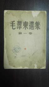 毛泽东选集 第一卷  1951年北京一版一印