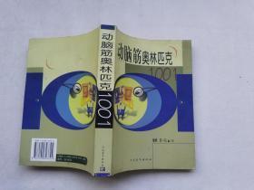 动脑筋奥林匹克1001