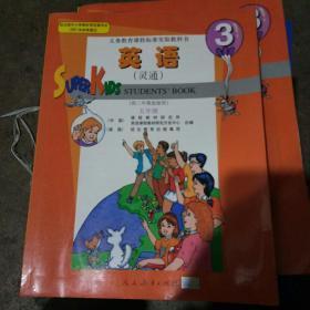 义教课程标准实验教科书:英语(灵通)(5年级第3册·供3年级起始用)