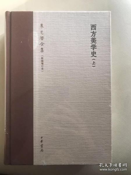 西方美学史(上、下)