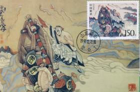 《集邮》杂志制作:中国古典文学名著——水浒传(第五组)极限明信片