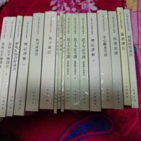 中国古典名著译注丛书,17册合售