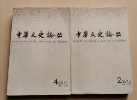 中华文史论丛(2013年第2期  第4期)