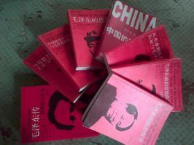 毛泽东主义与乌托邦主义 -中国的共产主义与毛泽东的崛起-毛泽东的思想-毛泽东传 最新版全译本-从革命到政治  长征与毛泽东的崛起 -毛泽东政治思想基础  -毛泽东的政治哲学 -中国的新革命   ,5