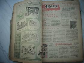 1957年7月1日-11月28日[中国少年报]5个月的合订本!361期-404期