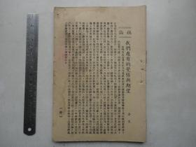 民国广东五邑侨刊~台山《胥山月刊》