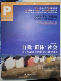 自我群体社会:进入西奥迪尼的社会心理学课堂【厚册 请见描述】