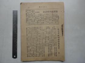 民国广东五邑侨刊~台山《敦思月报》第二年第一期