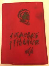 老日记本:大海航行靠舵手、干革命靠毛泽东思想。林彪提词。内页为雷锋日记本。1966年出厂、空白日记本。