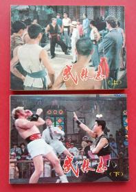 武林志(上下册)电影版