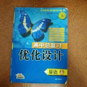 志鸿优化设计丛书:高中总复习优化设计 英语上