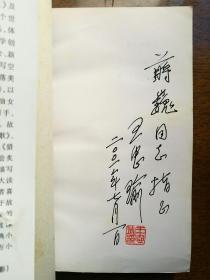 不妄不欺斋之九百五十三:王忠瑜签名钤印本《王忠瑜小说选》