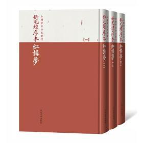 全新正版 舒元炜序本红楼梦(红楼梦古抄本丛刊)套装全3册 精装 9787020131761