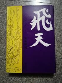 飞天 インドから日本へ   吉永邦治著/日本源流出版/1982/16开精装本