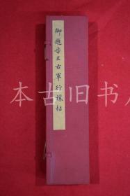 王羲之 御题晋王右军行穰帖 日本昭和兰亭纪念会 1973年 珂罗版复制手卷