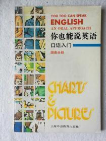 你也能说英语 一一 口语入门(图表分册)