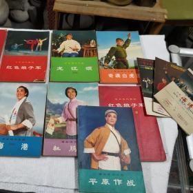 革命现代京剧(12本合售)